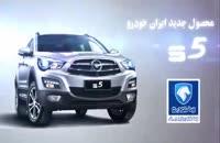 گزارش آگهی معرفی خودرو هایما s5محصول جدید ایران خودرو