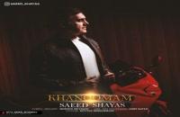 آهنگ خانومم از سعید شایاس(پاپ)