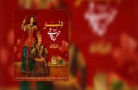 آهنگ دلبر از محسن چاوشی