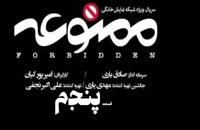 قسمت پنجم سریال ممنوعه - 580pHD - دانلود فیلم و سریال - میهن ویدیو