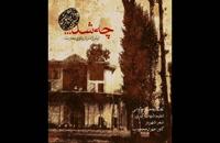 آهنگ چه شد - محسن چاوشی