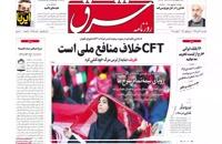 صفحه نخست روزنامه های امروز یکشنبه 20 آبان