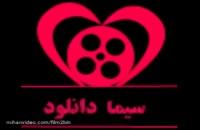 ♥دانلود فیلم ایرانی جدید با لینک مستقیم♥