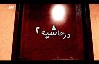 دانلود کامل و رایگان فیلم رحمان 1400.
