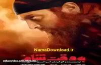 دانلود.فیلم ایرانی به وقت شام -داعش.