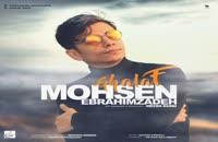 موزیک زیبای غلاف از محسن ابراهیم زاده