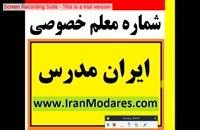 شماره معلم خصوصی خانم و آقا در ایران مدرس