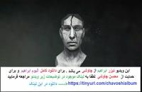 آلبوم ابراهیم محسن چاوشی / Mohsen Chavoshi