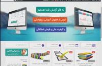 دانلود خلاصه کتاب مدیریت مالی دکتر تهرانی