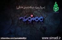 قسمت یازدهم سریال ممنوعه (سریال)(قانونی) | دانلود قسمت یازدم سریال ممنوعه
