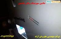 ماشین سورتینگ رنگی کشمش ، شرکت مهندسی آراد - 02156236956