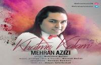 Mehran Azizi Khatme Kalam