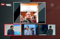 اخبار ایران و جهان - 16 مرداد - برنامه عصرانه