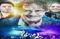 دانلود کامل فیلم دلم میخواد با بازی محمدرضاگلزار و مهناز افشار