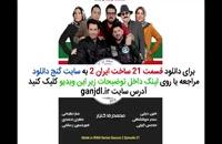 دانلود فیلم ساخت ایران 2 قسمت 21