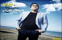 دانلود آهنگ من و تو از محمد خلج