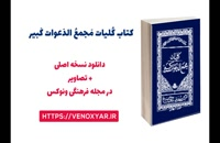 کتاب مجمع الدعوات کبیر