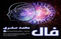 محمد صفری آهنگ فال