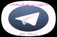 دانلود تلگرام x برای کامپیوتر | تلگرام ایکس برای دسکتاپ (نسخه ویندوز telegram x for pc)