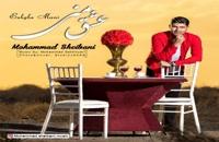 آهنگ عشق منی از محمد شیبانی(پاپ)