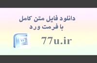 پایان نامه رشته مدیریت : بررسی کارایی سازمان تامین اجتماعی استان گیلان