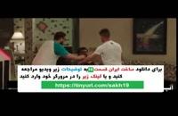 دانلود ساخت ایران 2 قسمت 19 کامل / قسمت 19 ساخت ایران2 /