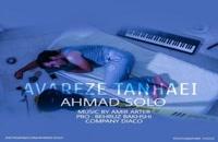 آهنگ عوارض تنهایی از احمدرضا شهریاری(پاپ)