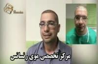 فیلم نظرات مراجعين مركز تخصصي مو رنسانس (18).mp4