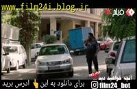 دانلود قسمت 21 ساخت ایران 2/فیلم 24