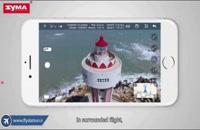 معرفی فالو می و پرواز دایروی کوادکوپتر syma X25 pro| ایستگاه پرواز