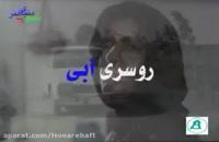 دانلود فیلم روسری آبی با بازی عزت الله انتظامی