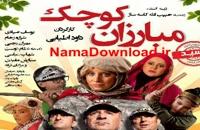 download film mobarezan koochak NamaDownload.ir