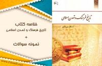 نمونه سوالات و خلاصه کتاب تاریخ فرهنگ و تمدن اسلامی فاطمه جان احمدی Pdf