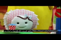 سریال بالشها قسمت 12 / قسمت دوازدهم سریال بالش ها / قسمت 12 بالشها
