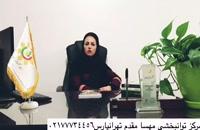 كلينيك توانبخشي شرق تهران معسا مقدم درمان لكنت زبان در كودكان و بزرگسالان