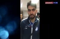 فیلم مصاحبه اختصاصی با علی کریمی بعد از بازی با سپیدرود