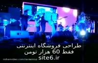 اجرای زنده ترانه خاطره انگیز «آهای خوشگل عاشق