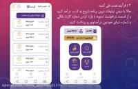 کسب درآمد با اپلیکیشن ایرانی رسنو