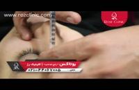 تزریق بوتاکس | بوتاکس | فیلم تزریق بوتاکس | کلینیک پوست و مو رز |3