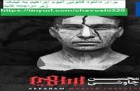 آلبوم ابراهیم محسن چاوشی (پخش آنلاین)(خرید) | دانلود آلبوم ابراهیم چاوشی  - mp3 - flac