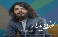 مسعود خواجه امیری آهنگ لحظه دیدار