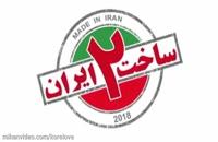 ساخت ایران 2 قسمت 16/ قسمت 16 ساخت ایران 2/ قسمت شانزدهم فصل دوم ساخت ایران/ ساخت ایران دو قسمت 16