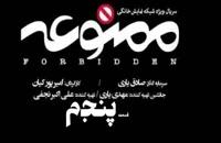 قسمت پنجم سریال ممنوعه (کامل) (سریال) | دانلود قسمت 5 ممنوعه - سریال ایرانی ممنوعه
