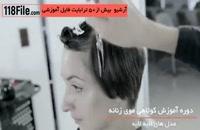 آموزش کامل کوتاهی مو زنانه از ابتدا تا انتها-www.118file.com