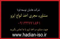 ایزو 55000 ISO | استاندارد مدیریت دارایی های فیزیکی