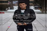 دانلود آهنگ حرف نگفته از رحمان منصوری