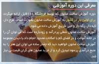 نحوه ساخت صابون بصورت کامل و گام به گام-www.118file.com