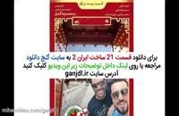 دانلود سریال ساخت ایران 2 قسمت بیست و یکم 21 | (ساخت ایران2) قسمت 21
