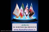 چاپ پرچم تهران