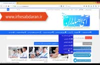 دانلود رایگان مقالات حسابداری از بهترین سایت حسابداری